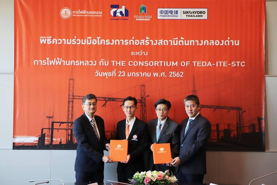 อิตัลไทยวิศวกรรม โครงการก่อสร้างสถานีต้นทางคลองด่าน